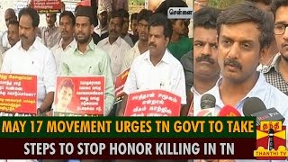 May 17 Movement Urges TN Govt To Take Necessary Steps To Stop Honor Killing