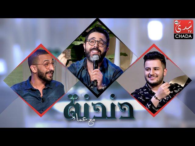 دندنة مع عماد النتيفي: مهدي فلان و شوقي و عثمان بلبل - الحلقة الكاملة