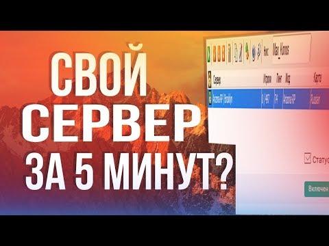 Как сделать свой сервер за 5 минут??? (SAMP/CRMP/MTA)