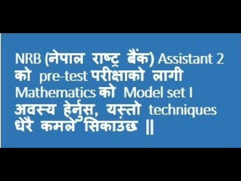 NRB Mathematics Pretest-Model Set 1