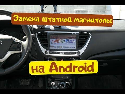 Замена штатной магнитолы на Android. Hyundai Solaris 2