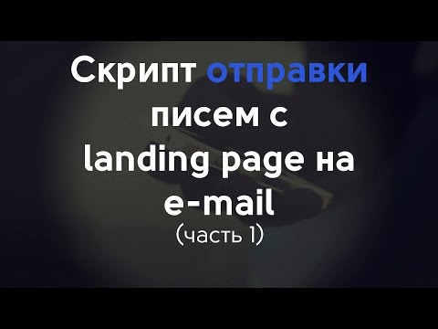 видео: Простой скрипт отправки формы на e mail с валидацией часть 1