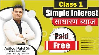 Simple Interest   साधारण ब्याज    Class 1 By Aditya Sir   Winners Institute App Thumb
