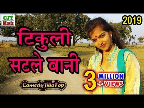 // Comedy Video // Tikuli Satale Bani // भोजपुरी कॉमेडी Video - Comedy Jilla Top