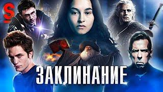 ТРЕШ ОБЗОР фильма ЗАКЛИНАНИЕ (Сумерки Гарри Поттера)