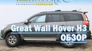Обзор Great Wall Hover H3 | Лучший внедорожник до 400 т.р. Проходимость + комфорт