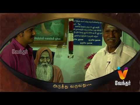 Moondravathu Kan - Pondicherry CM Rangasamy Interview about Sithar - [Epi - 118]