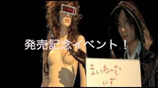 7/28発売シングル『灼熱フィンガーでFEVER!』の発売記念イベント 7/30 ...