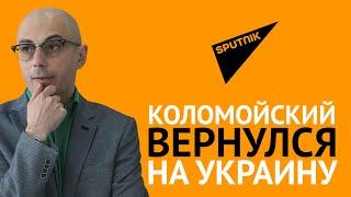 Гаспарян: Коломойский вернулся на Украину