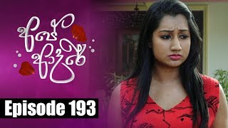 Ape Adare - අපේ ආදරේ Episode 193 | 18 - 12 - 2018 | Siyatha TV Thumbnail