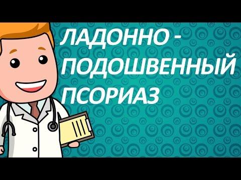Об обострениях псориаза и методах снятия « Псориаз