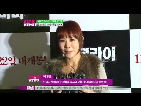 [Y-STAR] Movie 'Don't Cry Mommy', Celebrity premiere (돈 크라이 마미, 특별 시사회 현장)