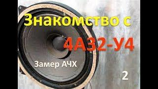 4а32-у4   Замер АЧХ - 2ч.