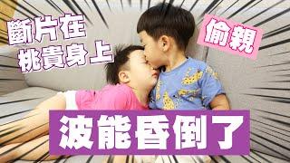 【蔡桃貴】波能昏倒了!叫不醒的樣子好可愛!(2Y10M12D)