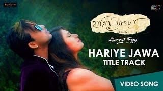 hariye-jawa-title-track-song-samrat-ray-rish-simran-bengali-movie-2018