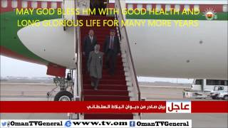HIS MAJESTY SULTAN QABOOS BIN SAID ARRIVED IN OMAN 23RD MARCH 2015