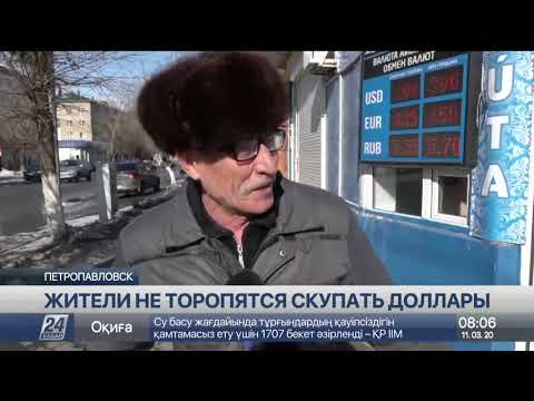 Жители Петропавловска не торопятся скупать доллары