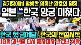 """""""한국 양궁은 정말 놀랍다"""" '코리아 파이팅' 외치고 …"""