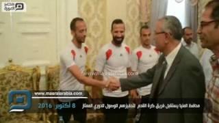 مصر العربية | محافظ المنيا يستقبل فريق كرة القدم  لتحفيزهم للوصول للدوري الممتاز