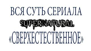"""Вся  суть сериала """"Сверхъестественное"""""""