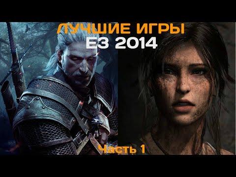 50 лучших игр выставки E3 2014. Часть 1