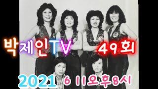 박제인TV 행복한 힐링팝&가요 49회