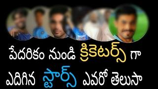 Indian Cricketers from Poor to Rich | MS Dhoni | Ravindra Jadeja | Virat Kohli | Telugu Poster