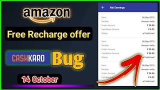 50₹ Recharge free | Amazon recharge offer today | Limited time offer | Cashkaro Bug | Deal vs Offer