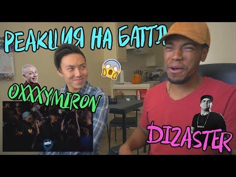 Реакция Американца на баттл Oxxxymiron vs. Dizaster