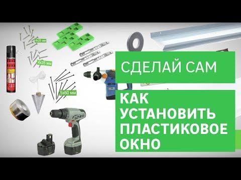 видео: Как установить пластиковое окно в доме [leroy merlin]