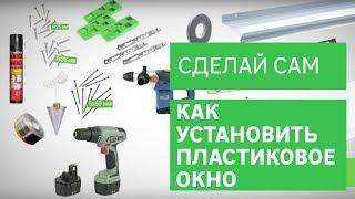 Как самостоятельно установить пластиковые окна(, 2015-03-19T14:56:56.000Z)