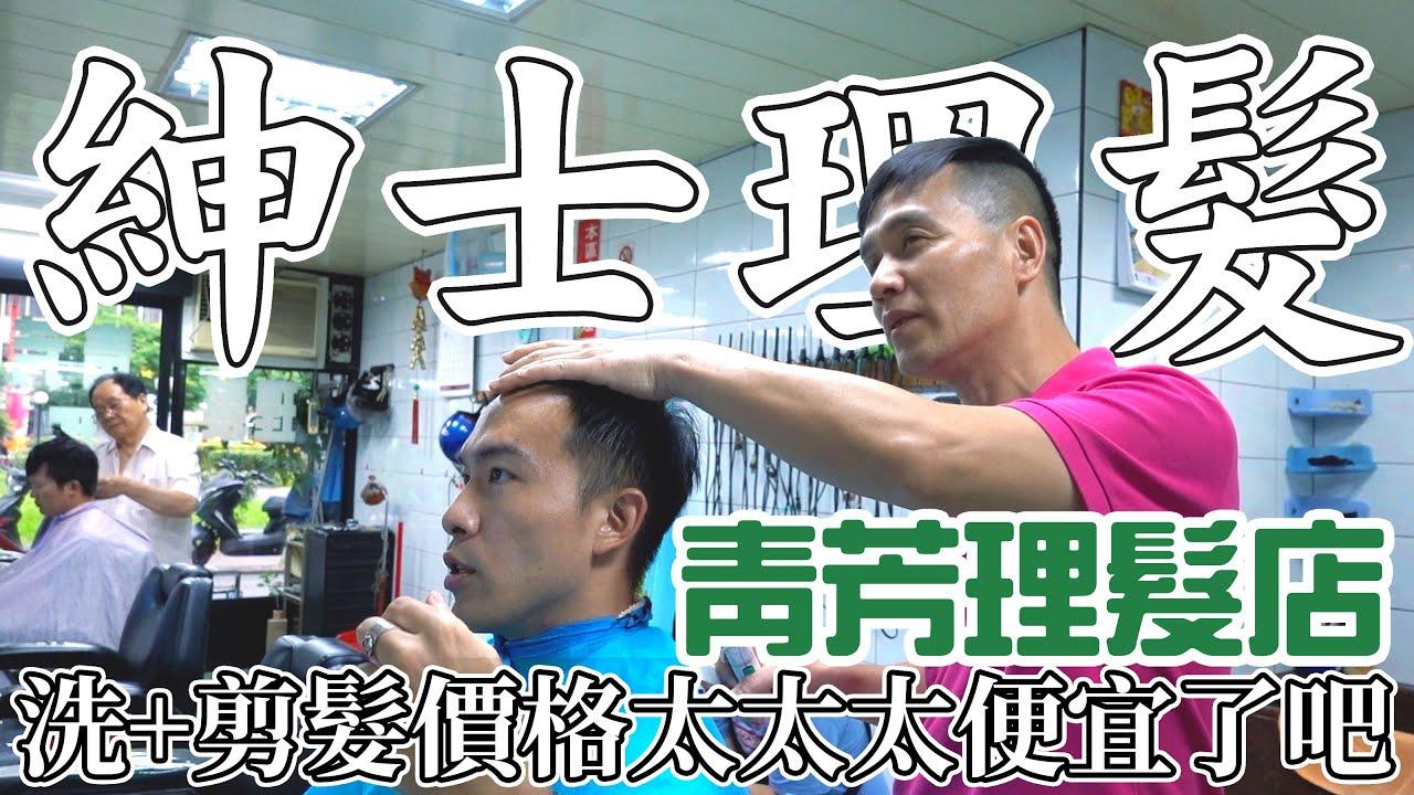 【紳士理髮 #7】青芳理髮廳 洗+剪髮價格太太太便宜了吧! - YouTube