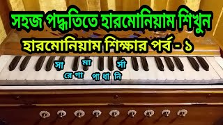 Download lagu Ghore Bose Harmonium Shikhun ঘর বস হ রম ন য ম শ খ ন পর ব ১ Sangeet Teacher Fatema Ibnat MP3
