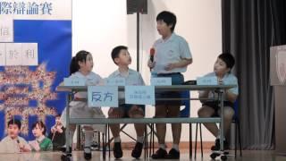 保良局主辦 第二屆全港小學校際辯論賽八強(二)