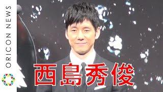 チャンネル登録:https://goo.gl/U4Waal 俳優の西島秀俊(47)アルコー...