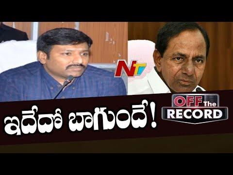 అవాక్కయ్యేలా చేస్తున్న కలెక్టర్ పై తెలంగాణ సర్కార్ చర్యలు || NTV Off The Record