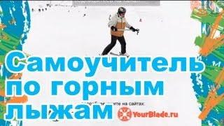 Обучающее видео: Самоучитель по катанию на горных лыжах. Серия 5.