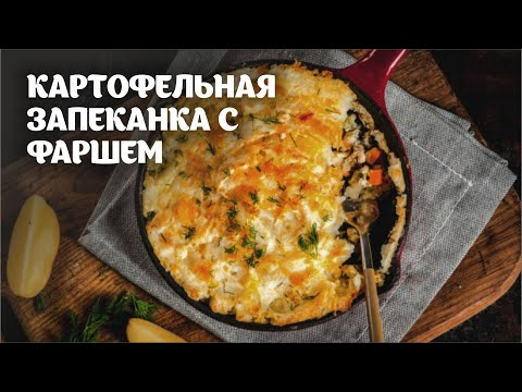 Картофельная запеканка с фаршем видео рецепт   простые рецепты от Дании