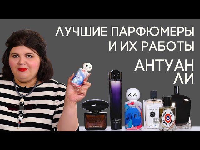 Выдающиеся парфюмеры и их творения: Антуан Ли