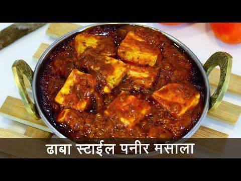 या पद्धतीने बनवून पहा ढाबा स्टाइल पनीर मसाला | Dhaba Style Paneer Masala | MadhurasRecipe 511