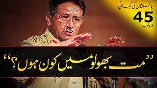 History of Pakistan # 45 | Generals & Judges | by Faisal Warraich
