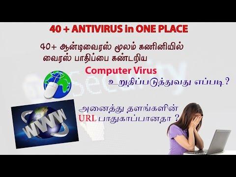 40+ Antivirus Scanning Free ( 40+ ஆன்டிவைரஸ் ஸ்கேனிங் )