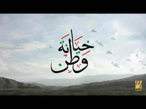 تحميل ومشاهدة حسين الجسمي - خيانة وطن (حصريا) | 2017
