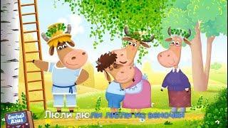 Бурёнка Даша. Берёзка   Песни для детей