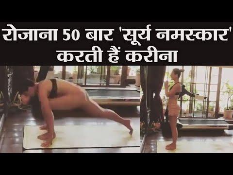 Kareena Kapoor Khan does 50 times Surya Namaskar after workout; Watch Video | Boldsky