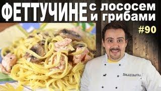 #90 ФЕТТУЧИНЕ с лососем и грибами