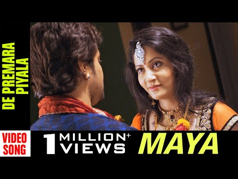 Maya Odia Movie || De Premara Piyala ||...
