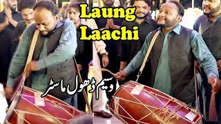 Laung Laachi | Most Awaited Song Remix With Dhol | Waseem Talagangi 2019