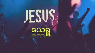 ေယ႐ႈ Myanmar Gospel Songs