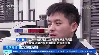 [天下财经]关注出行安全 上海:男子酒驾肇事逃逸被刑拘| CCTV财经